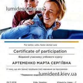 Артеменко Марта врач стоматолог терапевт Сертификат