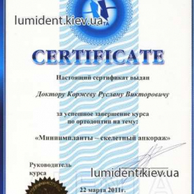 сертификат, стоматолог-ортодонт Коржев Руслан