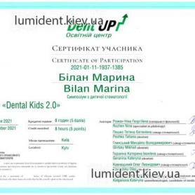 Детский стоматолог Билан Марина Васильевна, сертификат