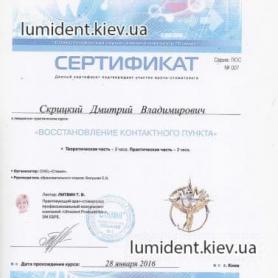 сертификат, врач-ортопед Скрицкий Дмитрий Владимирович
