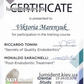 сертификат Маренюк Виктория