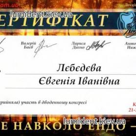 доктор стоматолог терапевт Лебедева Евгения, сертификат