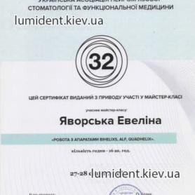 сертификат, стоматолог-ортодонт Яворская Эвелина Олеговна