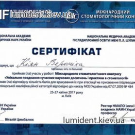 стоматолог-ортодонт Киян Вероника Романовна, сертификат