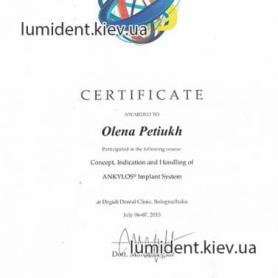 сертификат Лещук Елена стоматолог-хирург