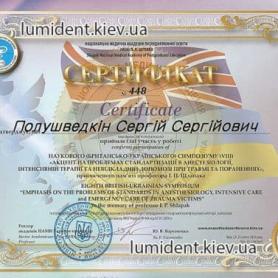 Врач анестезиолог Полушведкин Сергей, сертификат
