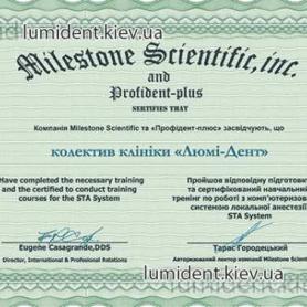 сертификат, стоматолог Новицкий Вадим