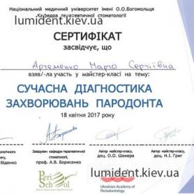 Врач Артеменко Марта Сертификат