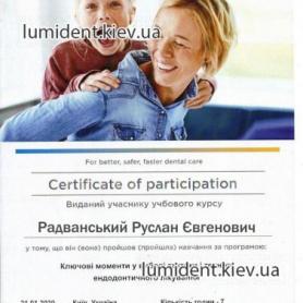 Врач Радванский Руслан Евгеньевич Киев Сертификат