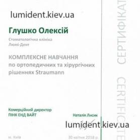 сертификат, стоматолог киев Глушко Алексей ортопед