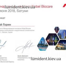 стоматолог Горин Д.В сертификат