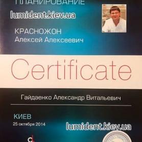 сертификат ортопеда Гайдаенко Александр