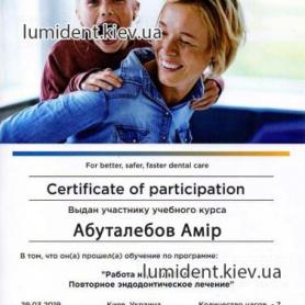 Сертификат врача стоматолог а терапевта Абуталебова Амира