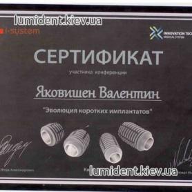 сертификат Яковишен Валентин