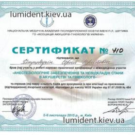 Сертификат Полушведкин Сергей