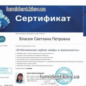 стоматолог Власюк Светлана сертификат
