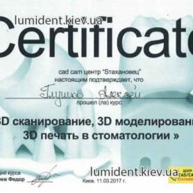 сертификат, стоматолог киев Глушко Алексей