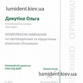 Сетификат Скубак Ольга терапевт Киев