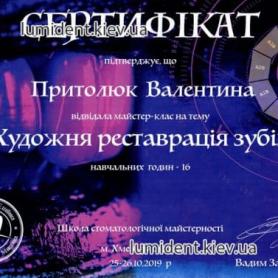 Сертификат врач терапевт Притолюк Валентина Александровна