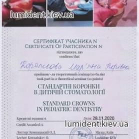 детский стоматолог киев Короткова Марьяна, сертификат