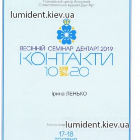 Сертификат врача стоматолога Ленько Ирина Игоревна