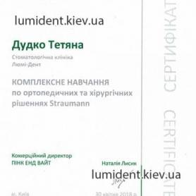 сертификат, терапевт, гигиенист Дудко Татьяна Киев