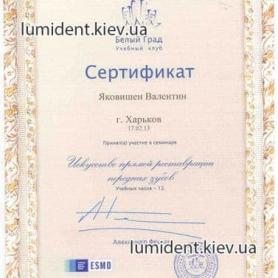 сертификат врача ортопеда Яковишен Валентин