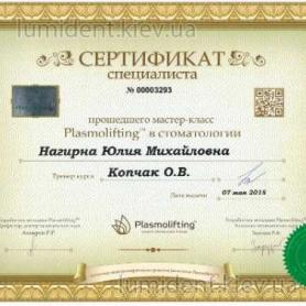 сертификат, доктор Нагирна Юлия