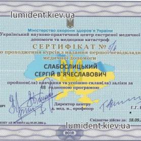 сертификат, Слабоспицкий Сергей