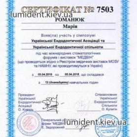 Врач Романюк Мария Александровна сертификат