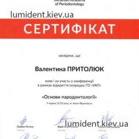 Сертификат стоматолог   Притолюк Валентина Александровна
