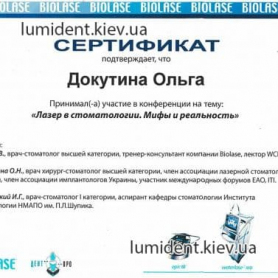 Сетификат Скубак Ольга стоматолог-терапевт Киев