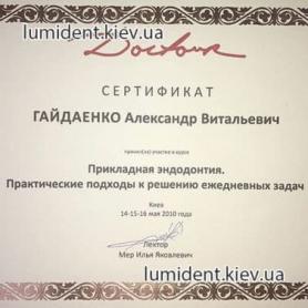 сертификат врач стоматолог Гайдаенко Александр