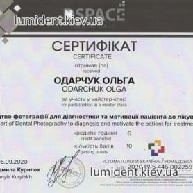 Сертификат Одарчук Ольга Вячеславовна Врач стоматолог-терапевт