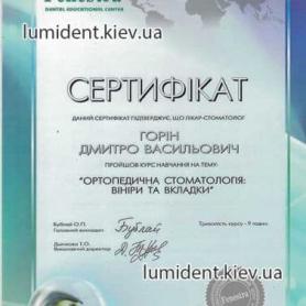 сертификат ортодонт Горин Д.В