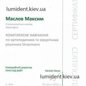 сертификаты, доктор хирург-имплантолог Маслов Максим Александрович Киев