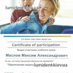 сертификаты, доктор хирург-имплантолог Маслов Максим Александрович