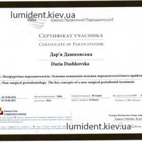 Сертификат врача  пародонтолога Дашковская Дарья