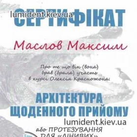 сертификат, Маслов Максим