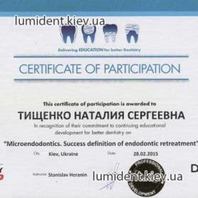 Детский врач стоматолог Тищенко Наталия Сергеевна, сертификат