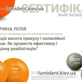 сертификат врач Назарина Лилия