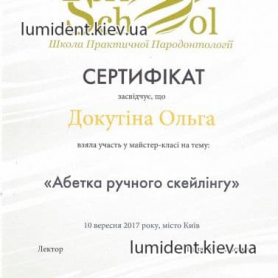 Сетификат Скубак Ольга Александровна Врач терапевт