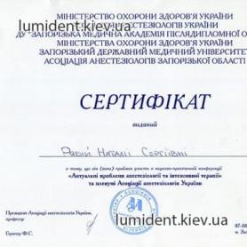 Стоматолог анестезиолог Рябая Наталия