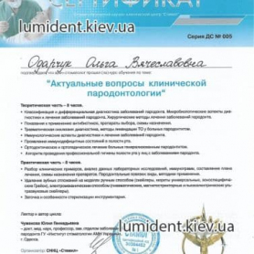 Сертификат Одарчук Ольга Вячеславовна Врач терапевт