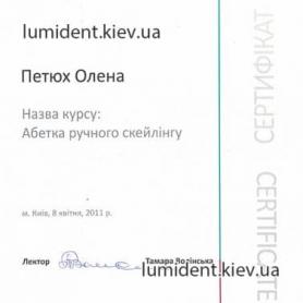 сертификат Лещук Елена врач-хирург