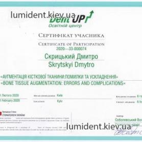 сертификат, врач-стоматолог Скрицкий Дмитрий Владимирович