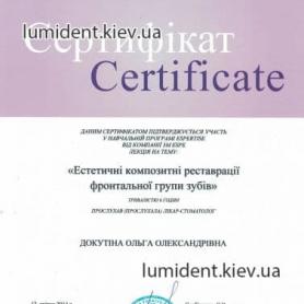 Сертификат Скубак Ольга Александровна врач