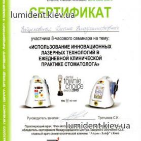 Мирошниченко Диана Сертификат Киев