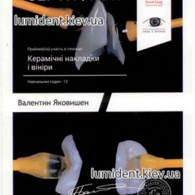 сертификат стоматолог Яковишен Валентин