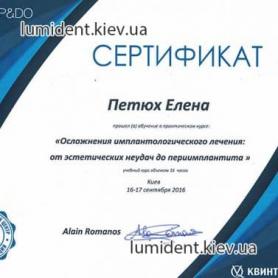 сертификат врач Лещук Елена